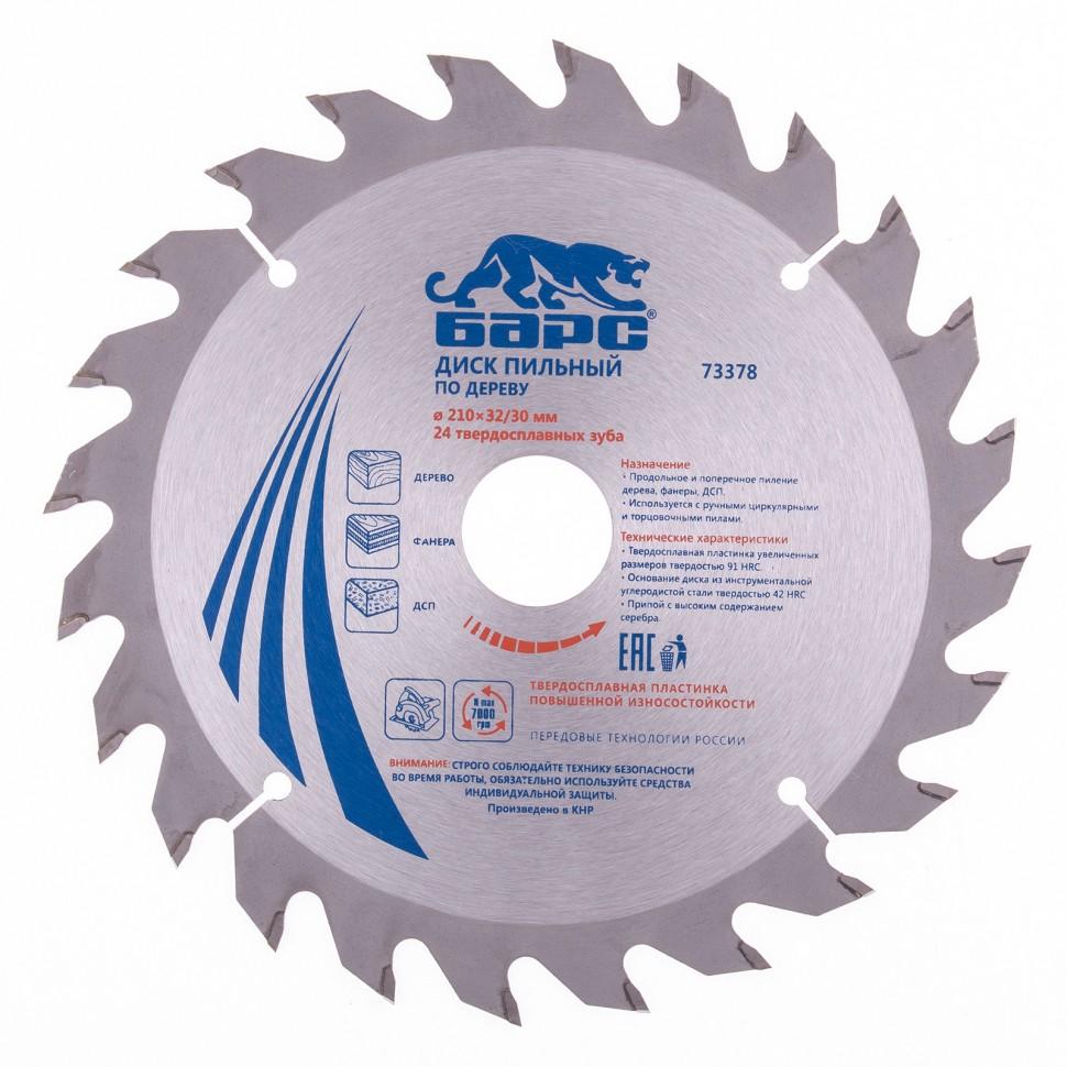 Пильный диск по дереву 210 x 32/30 мм, 24 твердосплавных зуба Барс