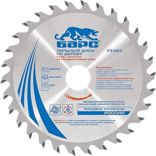 Пильный диск по дереву 230 x 32/30 мм, 48 твердосплавных зубъев Барс