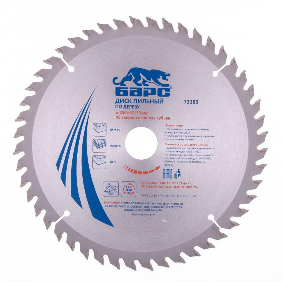 Пильный диск по дереву 250 x 32/30 мм, 48 твердосплавных зубъев Барс