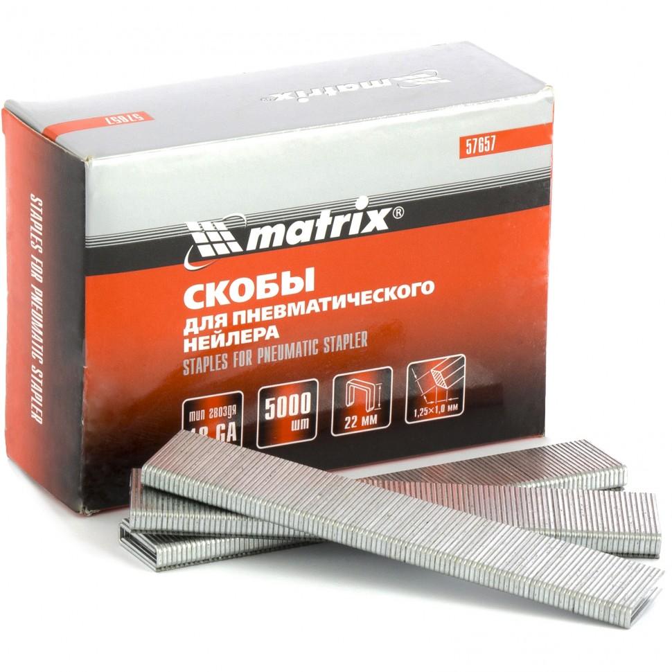 Скобы для пневматического степлера 18GA, 1,25 х 1 мм длина 22 мм ширина 5,7 мм, 5000 шт. MATRIX