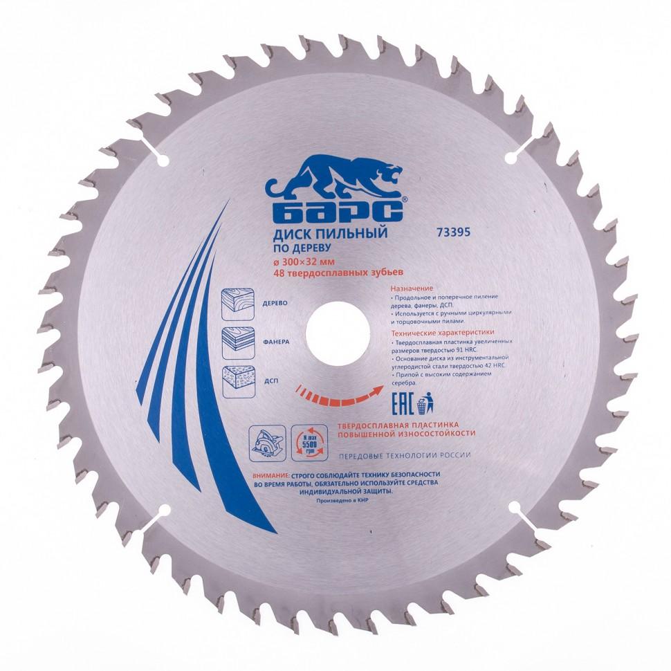 Пильный диск по дереву 300 x 32 мм, 48 твердосплавных зубъев Барс