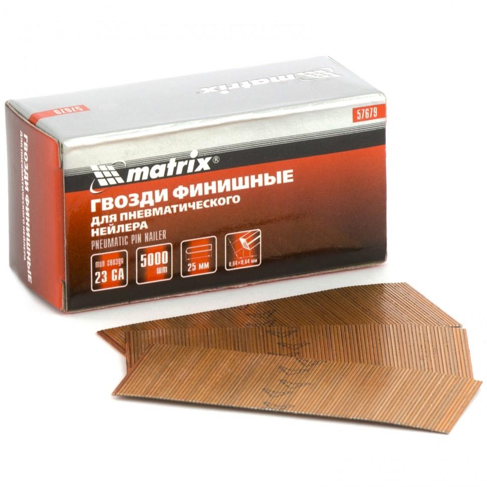 Гвозди финишные, (шпильки) 23GA для пневматического нейлера финишного D 0,64 мм, длина 25 мм, 5000 шт. MATRIX