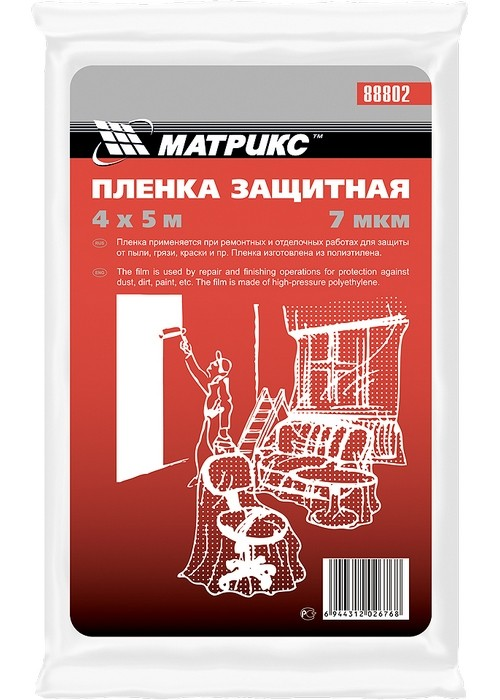 Пленка защитная, 4 х 5 м, 7 мкм, полиэтиленовая. MATRIX
