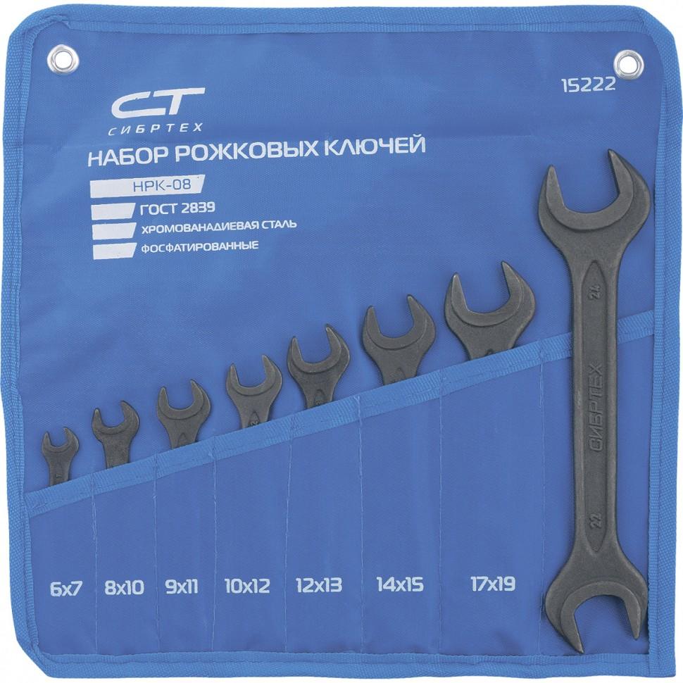 Набор ключей рожковых, 6-24 мм, 8 шт, CrV, фосфатированные, ГОСТ 2839. СИБРТЕХ