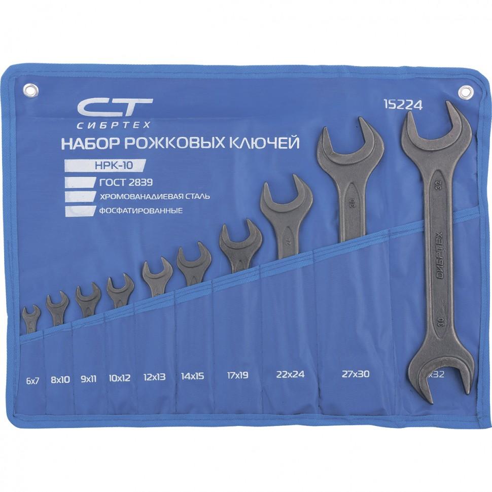 Набор ключей рожковых, 6-32 мм, 10 шт, CrV, фосфатированные, ГОСТ 2839. СИБРТЕХ