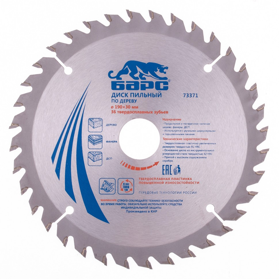 Пильный диск по дереву 190 x 30 мм, 36 твердосплавных зуба Барс